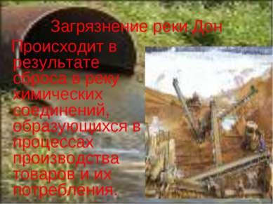 Загрязнение реки Дон Происходит в результате сброса в реку химических соедине...
