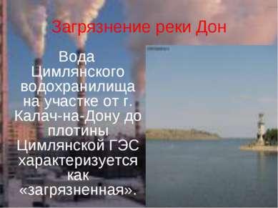 Загрязнение реки Дон Вода Цимлянского водохранилища на участке от г. Калач-на...