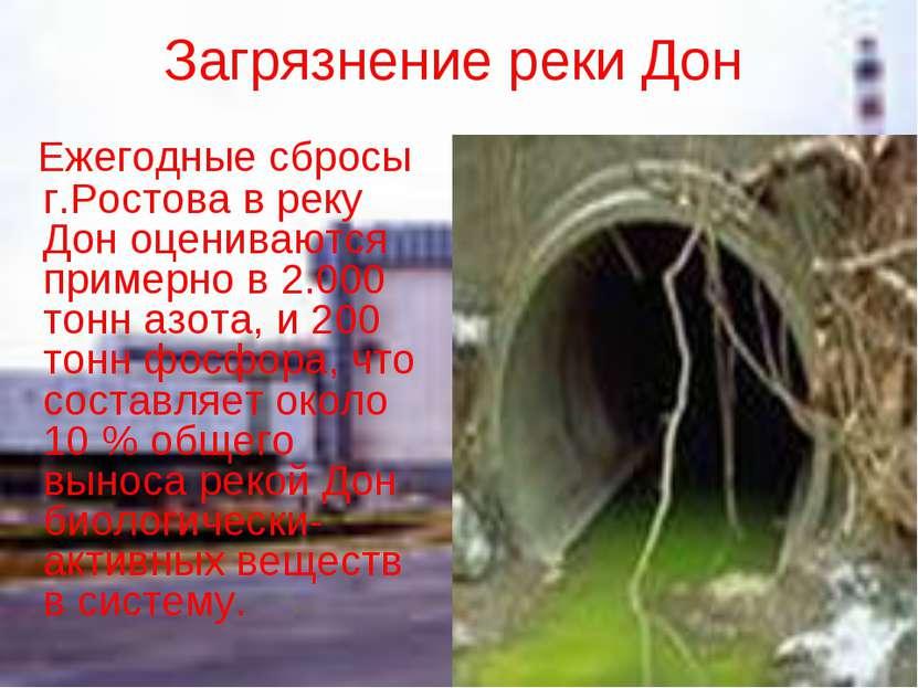 Загрязнение реки Дон Ежегодные сбросы г.Ростова в реку Дон оцениваются пример...
