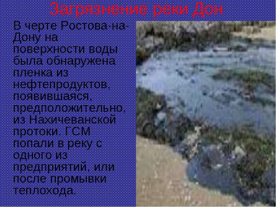 Загрязнение реки Дон В черте Ростова-на-Дону на поверхности воды была обнаруж...