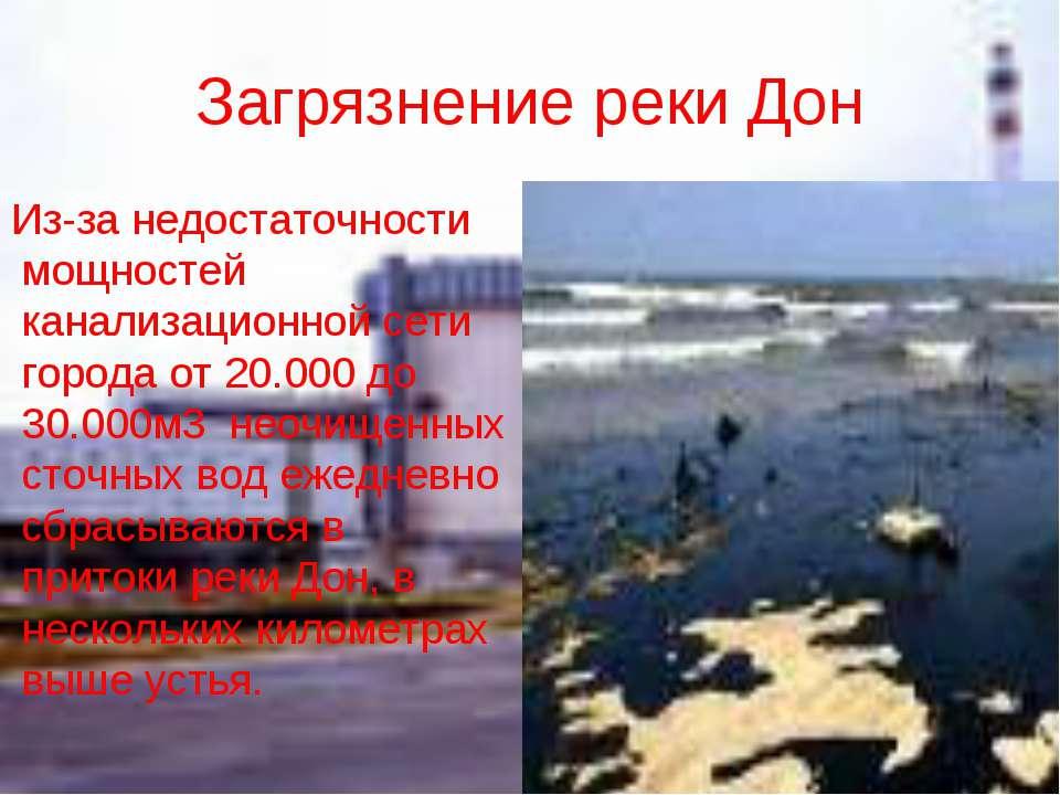 Загрязнение реки Дон Из-за недостаточности мощностей канализационной сети гор...