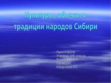 Приготовила: Ученица 10Б класса Воробьёва А.Н. Проверил: Бердников А.Г.