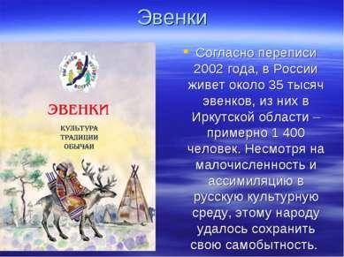 Эвенки Согласно переписи 2002 года, в России живет около 35 тысяч эвенков, из...