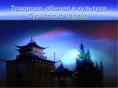 Традиции, обычаи и культура бурятского народа