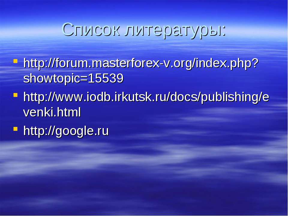 Список литературы: http://forum.masterforex-v.org/index.php?showtopic=15539 h...