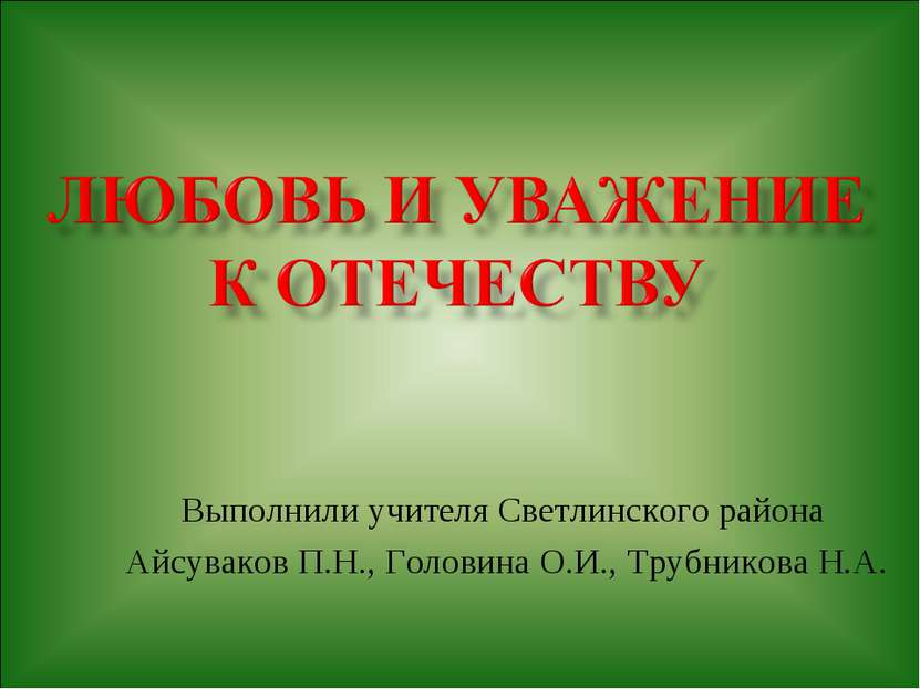 Выполнили учителя Светлинского района Айсуваков П.Н., Головина О.И., Трубнико...