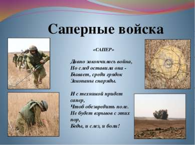 Саперные войска «САПЕР» Давно закончилась война, Но след оставила она - Бывае...