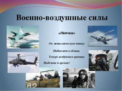 Военно-воздушные силы «Лётчик» Он металлическую птицу Поднимет в облака. Тепе...
