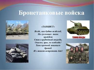 Бронетанковые войска «ТАНКИСТ» Везде, как будто вездеход, На гусеницах танк п...