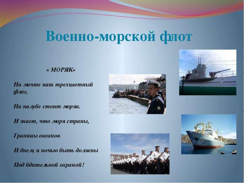 Военно-морской флот « МОРЯК» На мачте наш трехцветный флаг, На палубе стоит м...