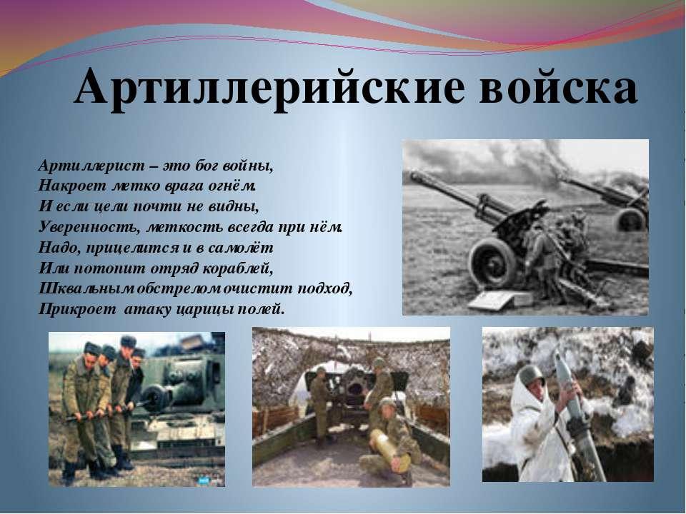 Артиллерист – это бог войны, Накроет метко врага огнём. И если цели почти не ...