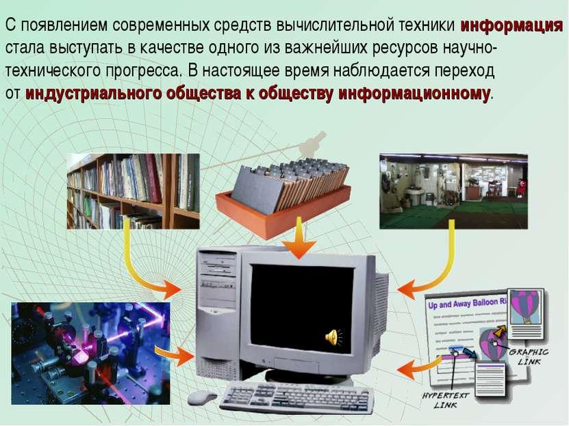 С появлением современных средств вычислительной техники информация стала выст...