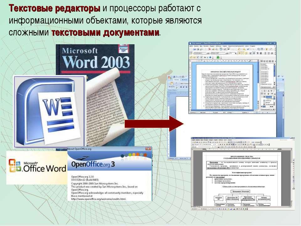Текстовые редакторы и процессоры работают с информационными объектами, которы...