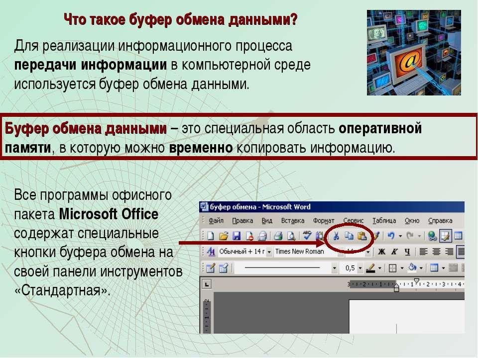 Что такое буфер обмена данными? Для реализации информационного процесса перед...