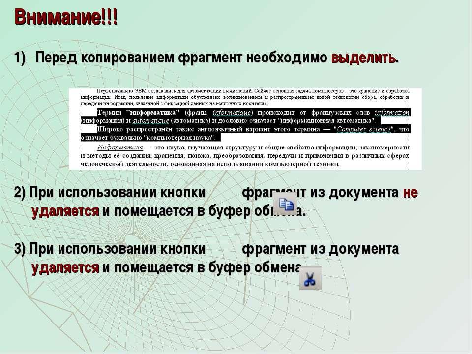 Внимание!!! Перед копированием фрагмент необходимо выделить. 2) При использов...