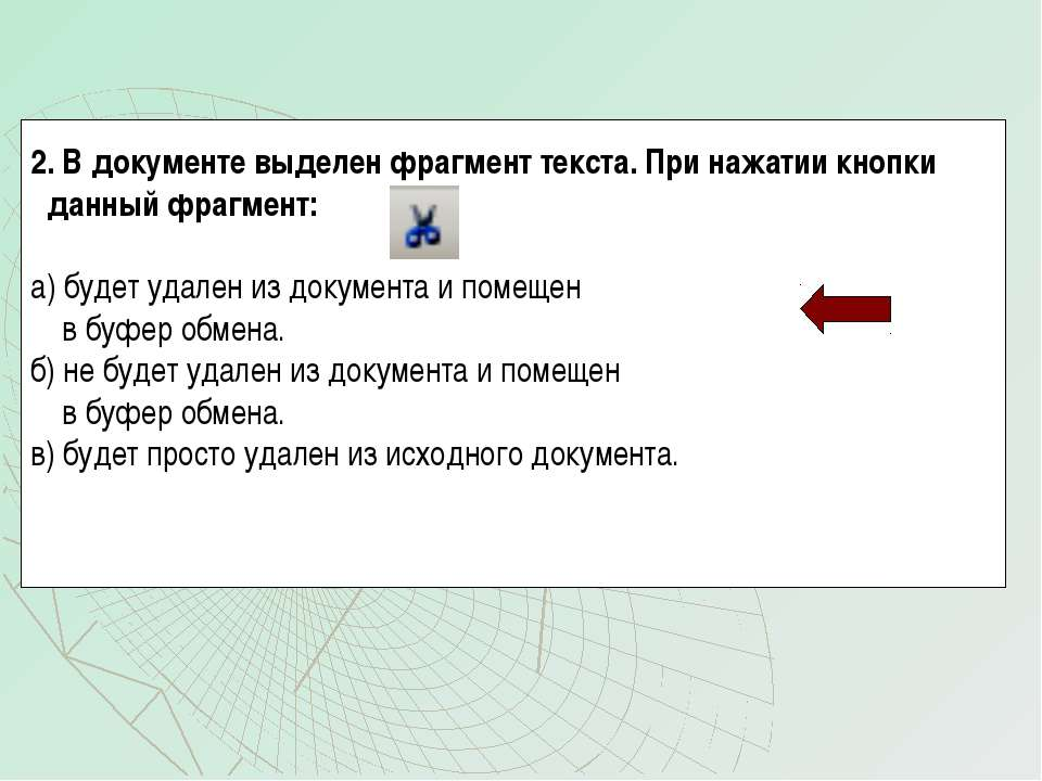 2. В документе выделен фрагмент текста. При нажатии кнопки данный фрагмент: а...