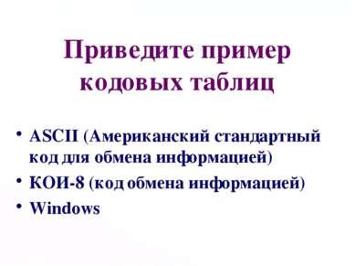 Приведите пример кодовых таблиц ASCII (Американский стандартный код для обмен...