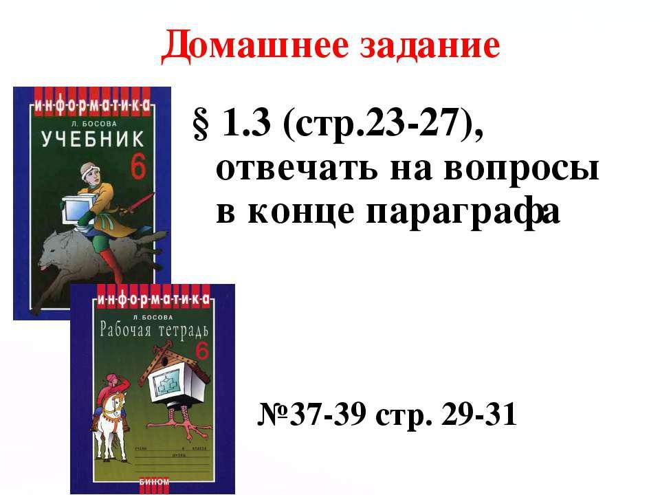Домашнее задание § 1.3 (стр.23-27), отвечать на вопросы в конце параграфа №37...