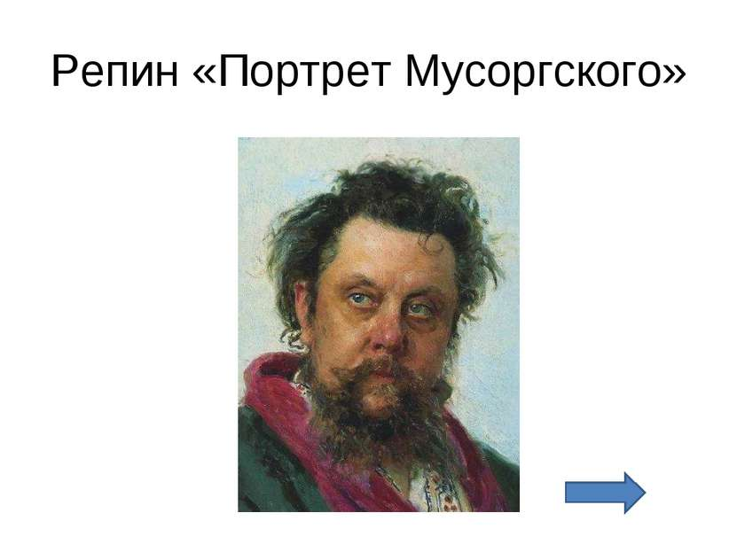 Репин «Портрет Мусоргского»