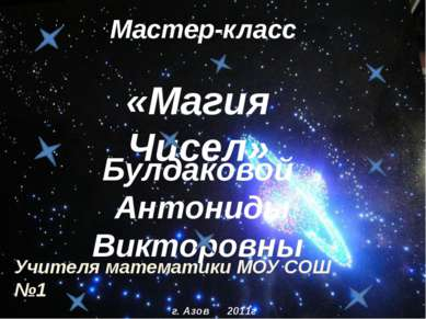 Булдаковой Антониды Викторовны Мастер-класс «Магия Чисел» Учителя математики ...