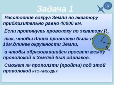 8 Решение