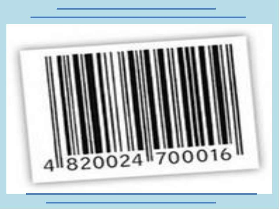 Вычисление контрольной цифры для определения подлинности товара. 1.Сложить ци...