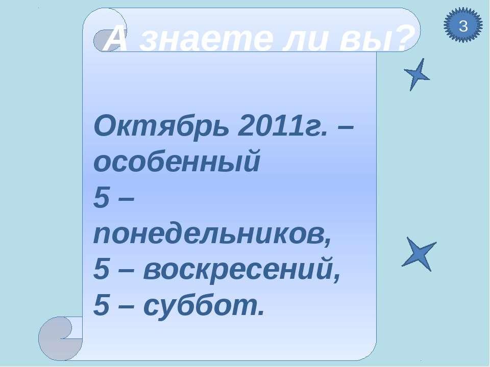 Октябрь 2011г. – особенный 5 – понедельников, 5 – воскресений, 5 – суббот. А ...