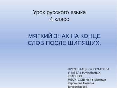 Урок русского языка 4 класс МЯГКИЙ ЗНАК НА КОНЦЕ СЛОВ ПОСЛЕ ШИПЯЩИХ. ПРЕЗЕНТА...