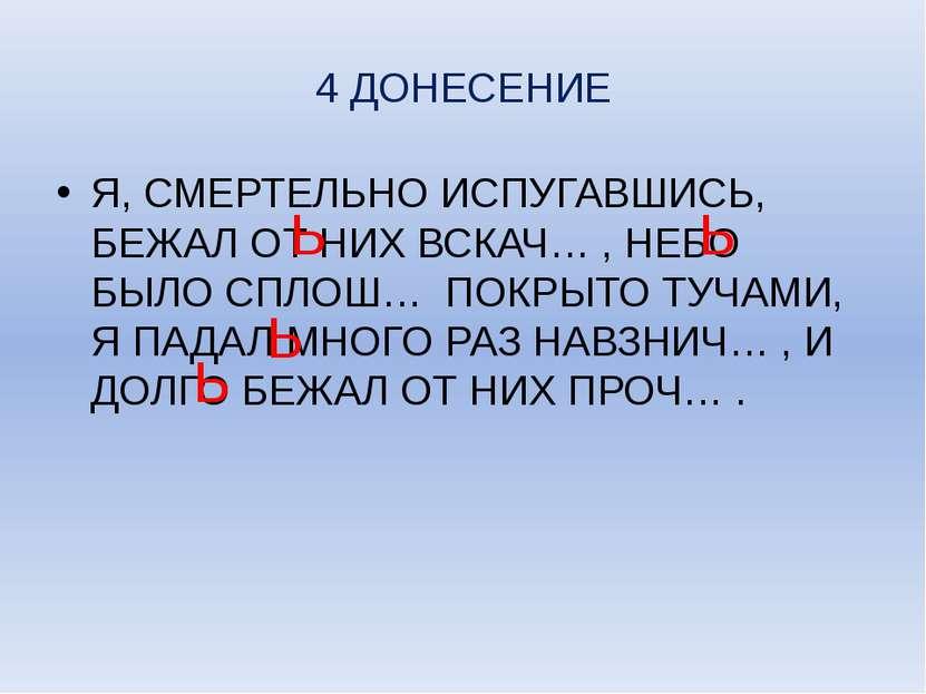4 ДОНЕСЕНИЕ Я, СМЕРТЕЛЬНО ИСПУГАВШИСЬ, БЕЖАЛ ОТ НИХ ВСКАЧ… , НЕБО БЫЛО СПЛОШ…...