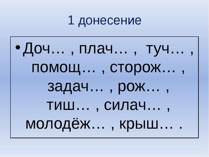 1 донесение Доч… , плач… , туч… , помощ… , сторож… , задач… , рож… , тиш… , с...