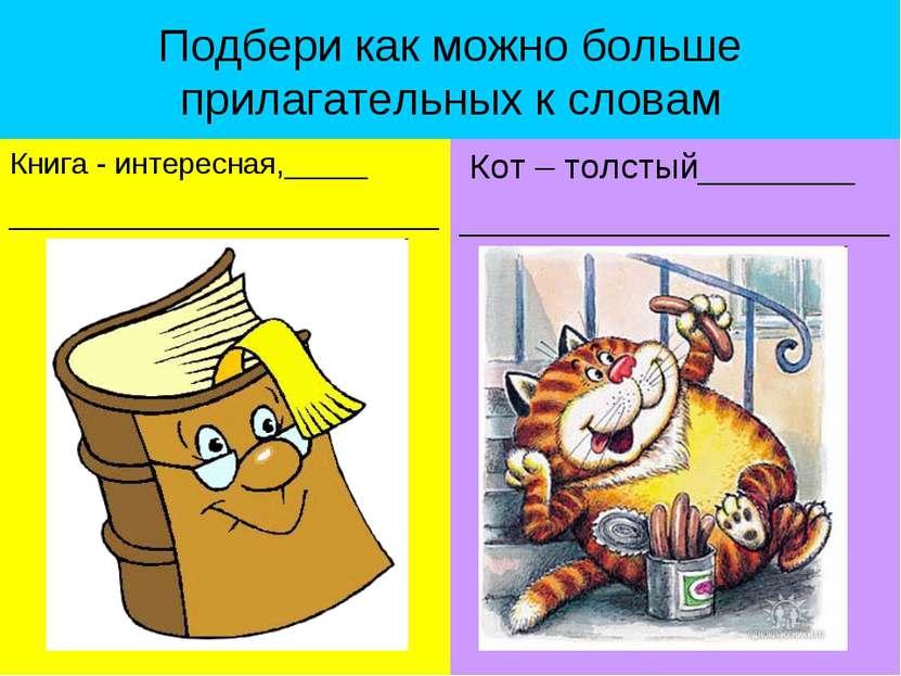 Подбери как можно больше прилагательных к словам Книга - интересная,_____ ___...
