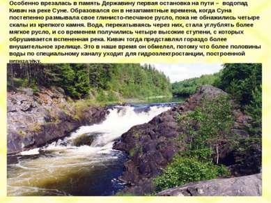 Особенно врезалась в память Державину первая остановка на пути – водопад Кива...
