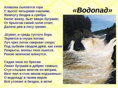 «Водопад» Алмазна сыплется гора С высот четыремя скалами, Жемчугу бездна и ср...