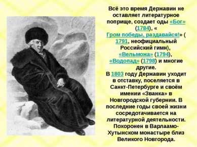 Всё это время Державин не оставляет литературное поприще, создает оды «Бог» (...
