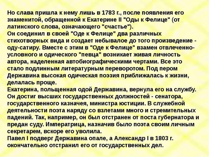 Но слава пришла к нему лишь в 1783 г., после появления его знаменитой, обраще...