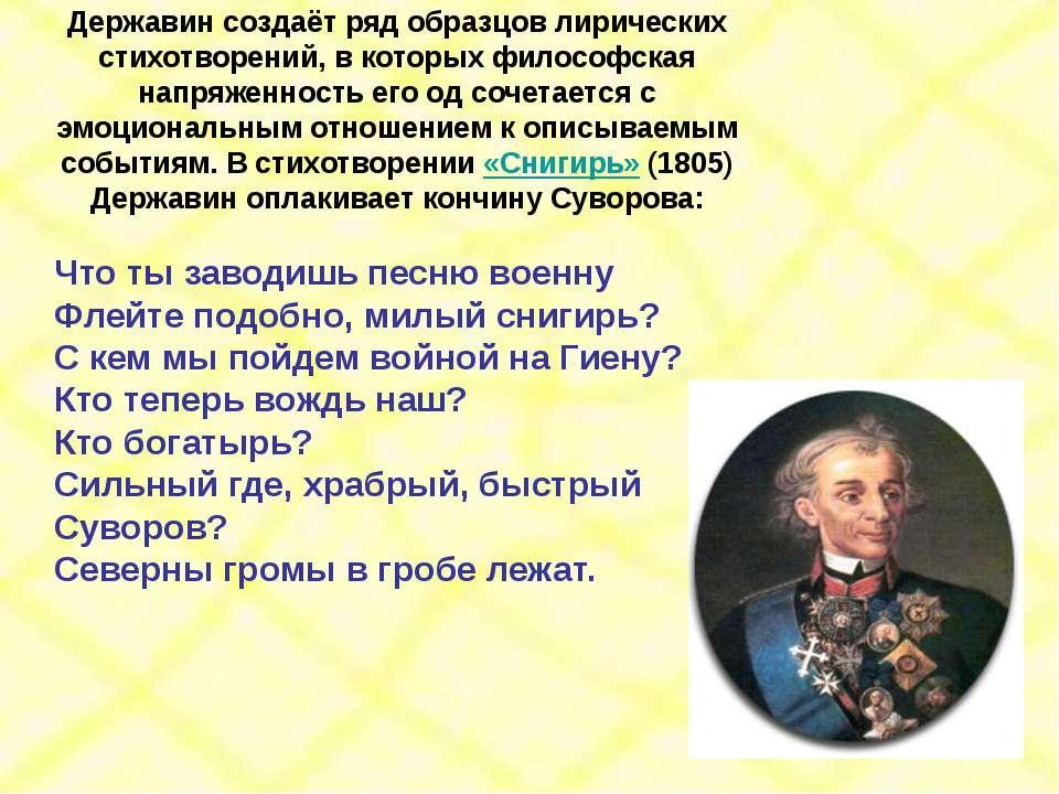 Державин создаёт ряд образцов лирических стихотворений, в которых философская...