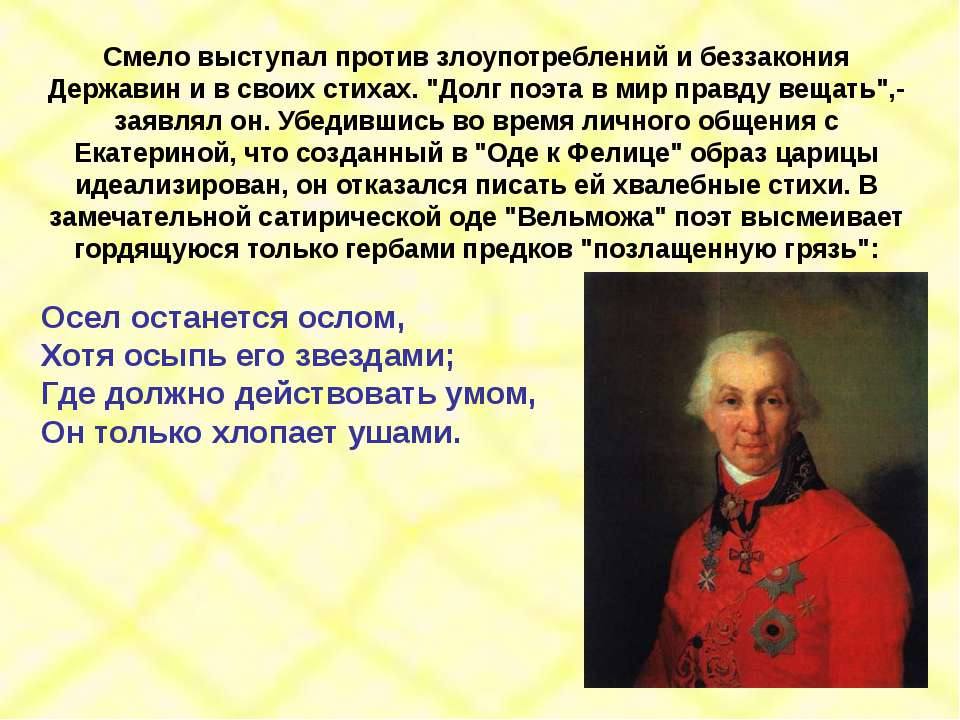 Смело выступал против злоупотреблений и беззакония Державин и в своих стихах....