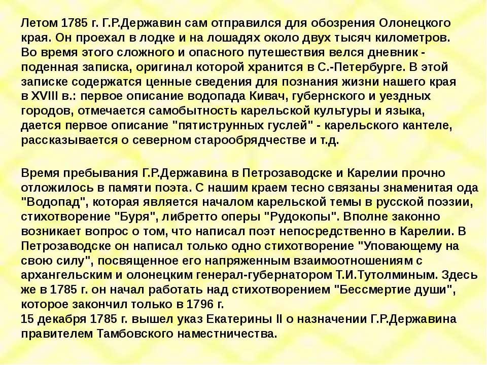 Летом 1785 г. Г.Р.Державин сам отправился для обозрения Олонецкого края. Он п...