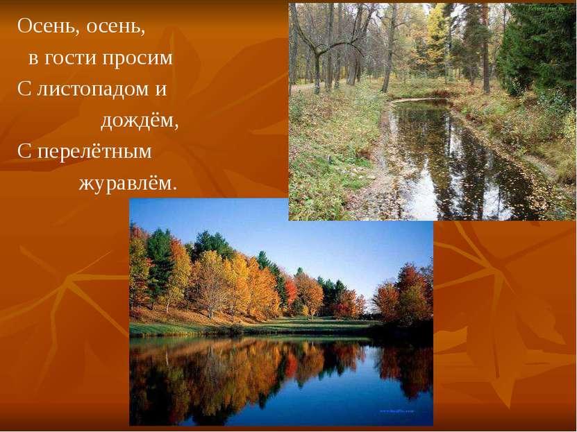 Осень, осень, в гости просим С листопадом и дождём, С перелётным журавлём. Ос...