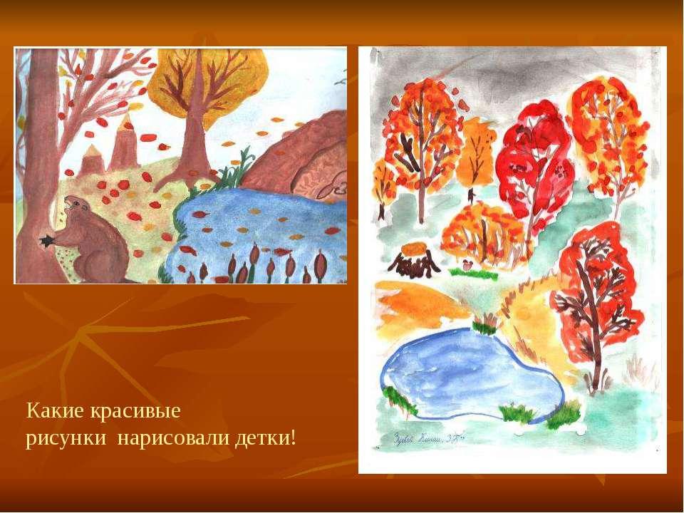 Какие красивые рисунки нарисовали детки! Какие красивые рисунки нарисовали де...