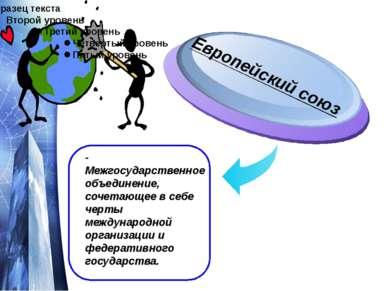 - Межгосударственное объединение, сочетающее в себе черты международной орган...