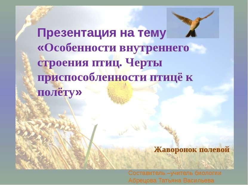 Презентация на тему «Особенности внутреннего строения птиц. Черты приспособле...