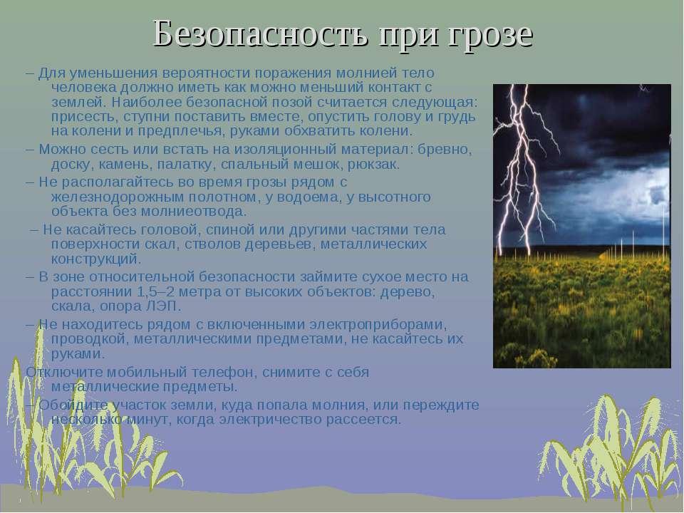 Безопасность при грозе –Для уменьшения вероятности поражения молнией тело че...