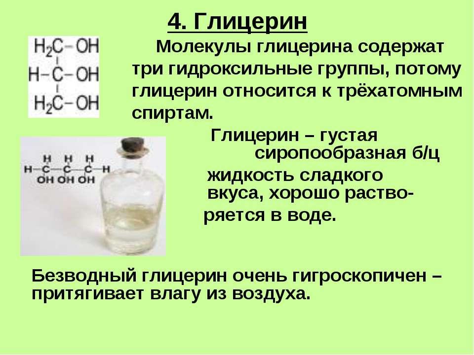4. Глицерин Молекулы глицерина содержат три гидроксильные группы, потому глиц...