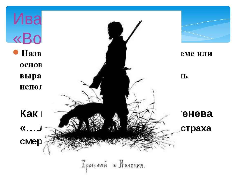Иван Тургенев «Воробей» Название рассказа соответствует его теме или основной...
