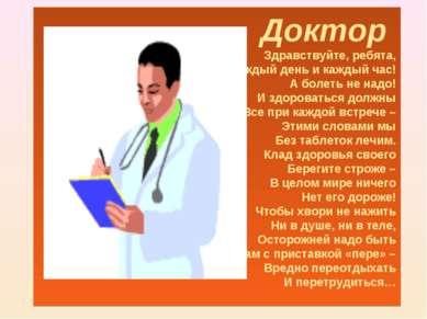 Доктор Здравствуйте, ребята, Каждый день и каждый час! А болеть не надо! И зд...