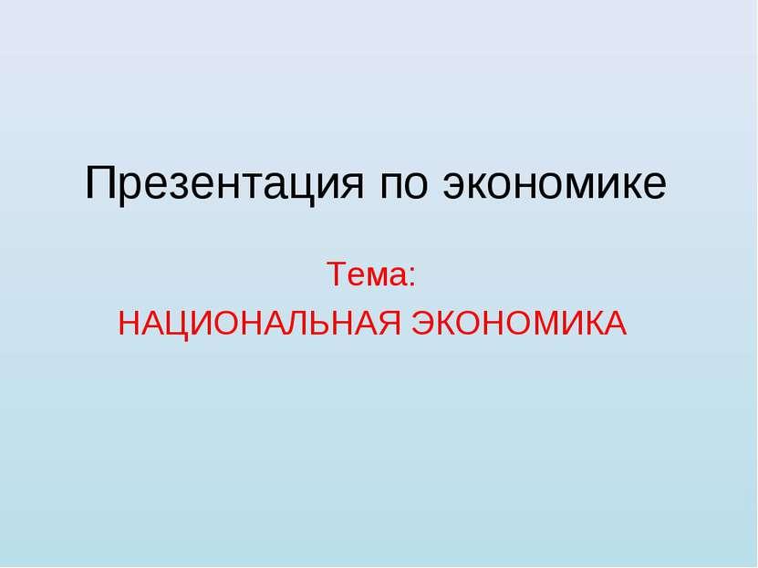 Презентация по экономике Тема: НАЦИОНАЛЬНАЯ ЭКОНОМИКА