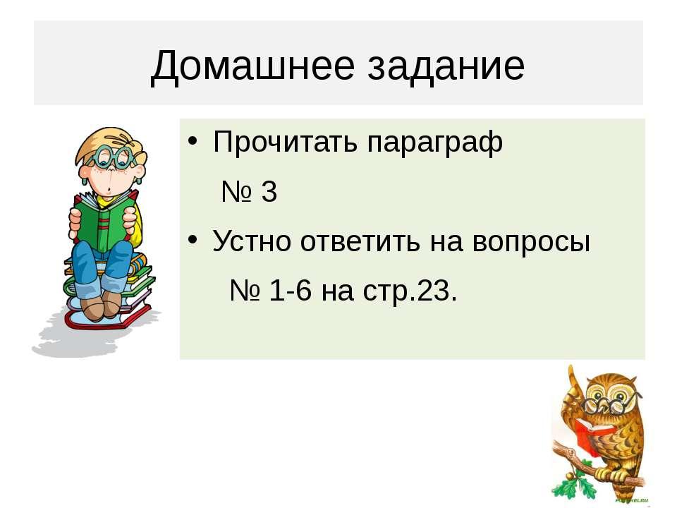 Домашнее задание Прочитать параграф № 3 Устно ответить на вопросы № 1-6 на ст...