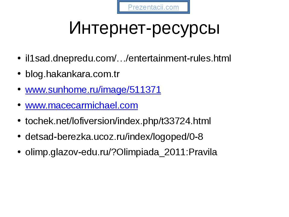 Интернет-ресурсы il1sad.dnepredu.com/…/entertainment-rules.html blog.hakankar...