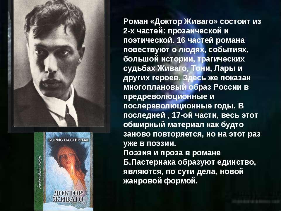 Роман «Доктор Живаго» состоит из 2-х частей: прозаической и поэтической. 16 ч...